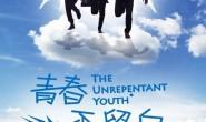 【美天棋牌】苏聪拍档加持《青春不留白》 原声音乐