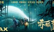 【美天棋牌】《赤狐书生》曝IMAX专属海报