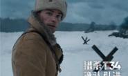 【美天棋牌】电影《猎杀T34》确认引进国内