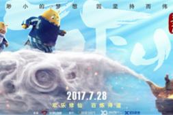 【美天棋牌】《豆福传》3D动画电影能画出中国风骨?
