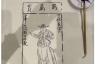 【美天棋牌】张纪中娇妻杜星霖在个人社交平台分享了自己的画作