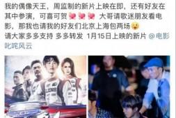 """【美天棋牌】林更新成功追星周杰伦 网友评论""""太羡慕了"""""""