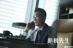 【美天棋牌】张博《紧急公关》开播 首演反派引人期待