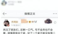 【美天棋牌】郑爽粉丝后援会会长宣布脱粉:塌房跟别人都不一样