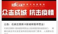 【美天棋牌】影院限流、近千场演出取消或延期,春节档怎么办?