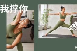 【美天棋牌】由我撑你 瑜伽怎么做都型 阿迪达斯发布2021女子训练春季新品