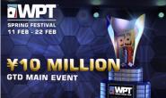 【美天棋牌】世界扑克巡回赛活跃于国际环境