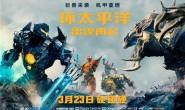 【美天棋牌】《环太平洋:雷霆再起》3月23日全国上映