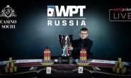 【美天棋牌】19岁少年Maksim Sekretarev夺得WPT索契站冠军