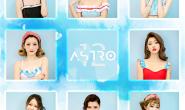 【美天棋牌】Astro12星座女团献唱?天蚕土豆新书发布