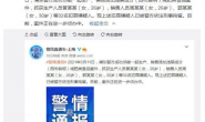 【美天棋牌】郭美美二进宫!因销售违禁减肥食品被浦东警方刑拘