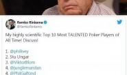 【美天棋牌】谁是有史以来最有天赋的扑克牌手 Doyle Brunson发表看法