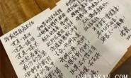 【美天棋牌】林青霞写亲笔信背后的故事是什么?林青霞为什么写亲笔信?