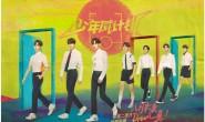 【美天棋牌】威神V首档团综《少年威计划》8月播出