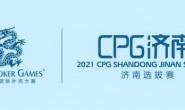 【美天棋牌】2021CPG®济南选拔赛-详细赛程赛制发布