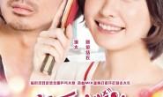 【美天棋牌】开年最燃励志电影《恋爱回旋》今日公映