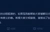【美天棋牌】翟天临回应网友写论文抱怨:希望大家文明宣泄