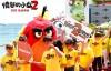 【美天棋牌】《愤怒的小鸟2》亮相戛纳电影节