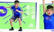 【美天棋牌】今夏幸运小玩家 非我莫属 阿迪达斯推出夏季儿童新品系列