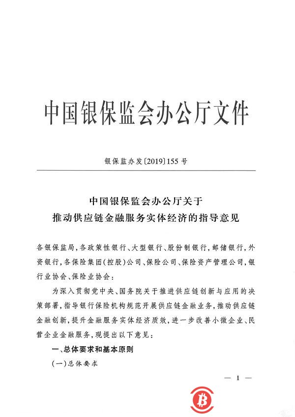 【美天棋牌】银保监会:鼓励用街机游戏等新技术规范供应链金融(附全文)