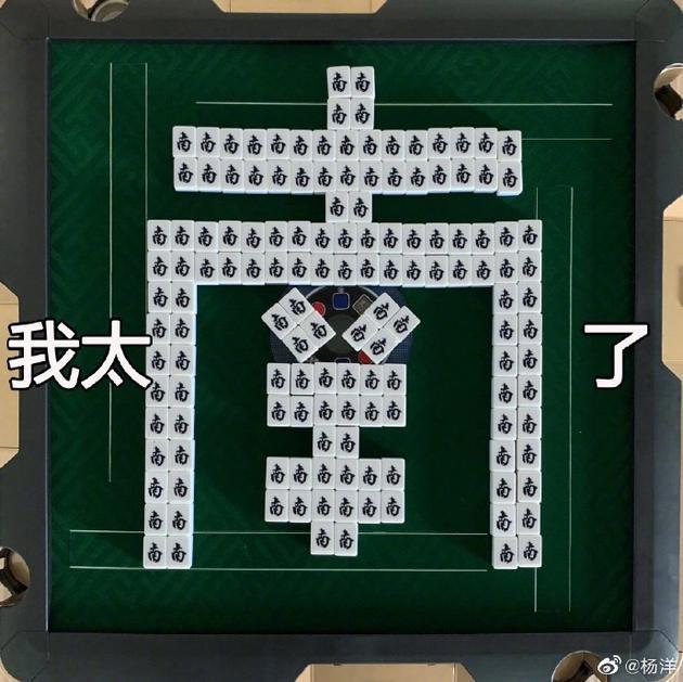 """杨洋生日与粉丝互动 配表情包称自己""""太南了"""""""