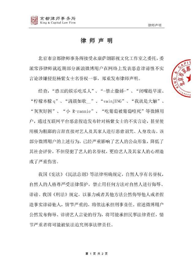 【美天棋牌】杨紫工作室声明不再保持沉默 将对造谣谩骂者进行追责
