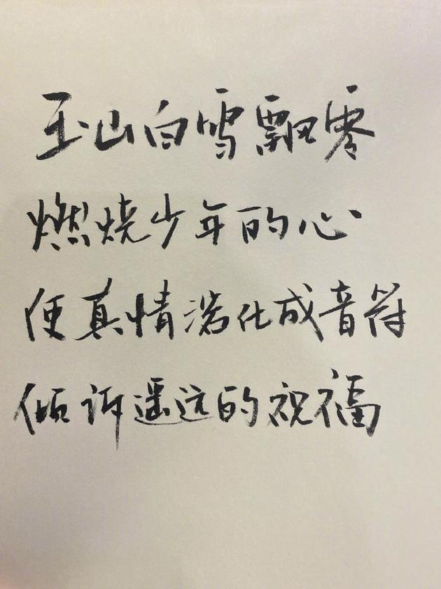 【美天棋牌】韩寒手写歌词感谢前线勇士:明天会更好!
