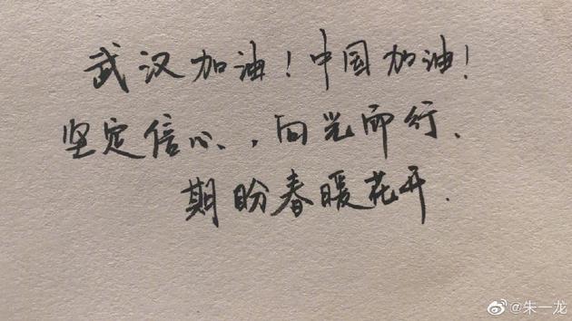【美天棋牌】朱一龙手写加油接力:坚定信心,向光而行,期盼春暖花开