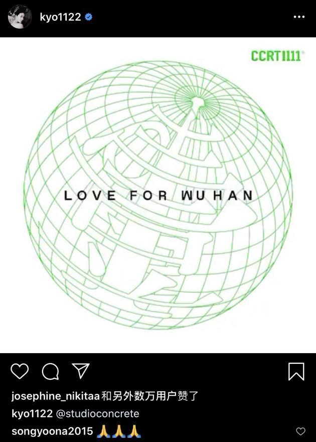 【美天棋牌】宋慧乔发文声援武汉:love for wuhan(human)
