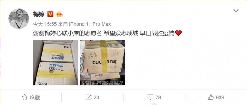 【美天棋牌】梅婷心联基金出资购买2箱口罩直邮湖北荆州