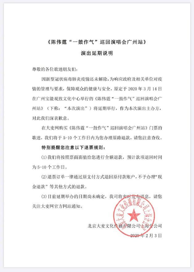 【美天棋牌】陈伟霆演唱会广州站延期举行 举办日期尚未确定
