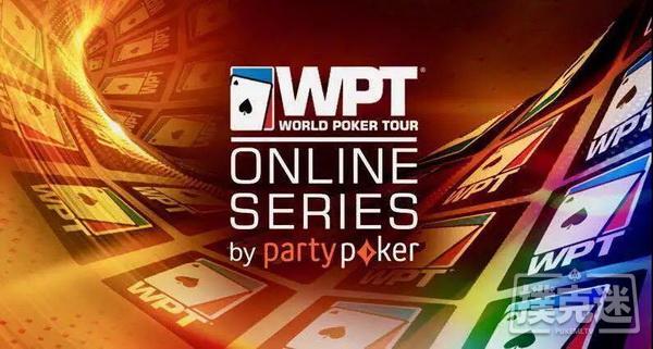 【美天棋牌】世界扑克巡回赛宣布举办首届线上系列赛