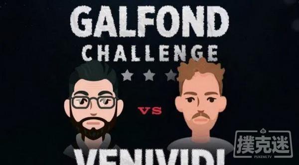 【美天棋牌】Gaifond挑战赛:Gaifond继续赢牌€139,485