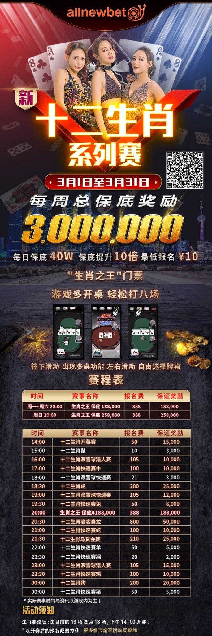 蜗牛扑克免费赛 总保底350,000免费赛限量开赛,欢迎旧雨新知 立即体验!