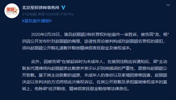 【美天棋牌】赵丽颖名誉权案一审胜诉 被告需公开赔礼道歉