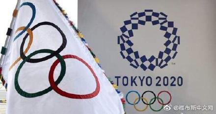 【美天棋牌】东京奥运会将在4周内决定是否延期 将面临一系列挑战