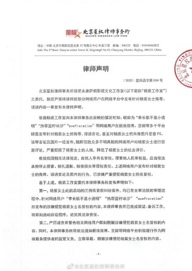【美天棋牌】杨紫工作室发律师声明维权 已启动诉讼程序