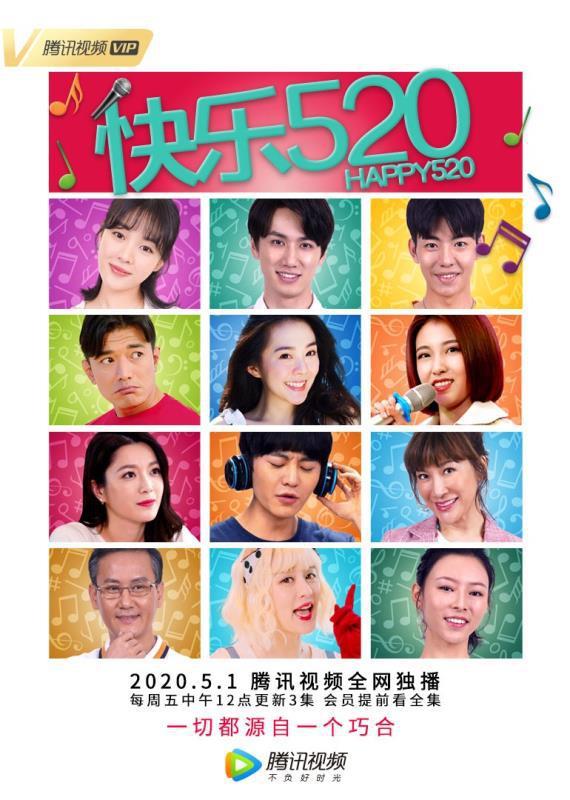 【美天棋牌】网剧《快乐520》定档五一在腾讯视频上线