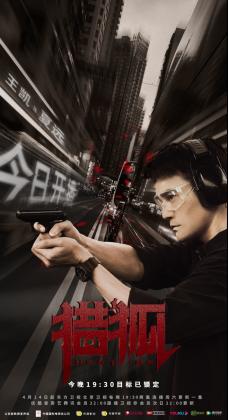 【美天棋牌】王凯新剧《猎狐》4月14日开播 撞档《清平乐》双剧同播