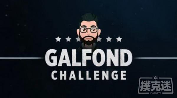 【美天棋牌】Galfond挑战赛:'ActionFreak'开场赢€11,162