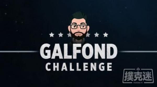 【美天棋牌】Galfond挑战赛Day5:Action Freak逆转局势,赢得€105K