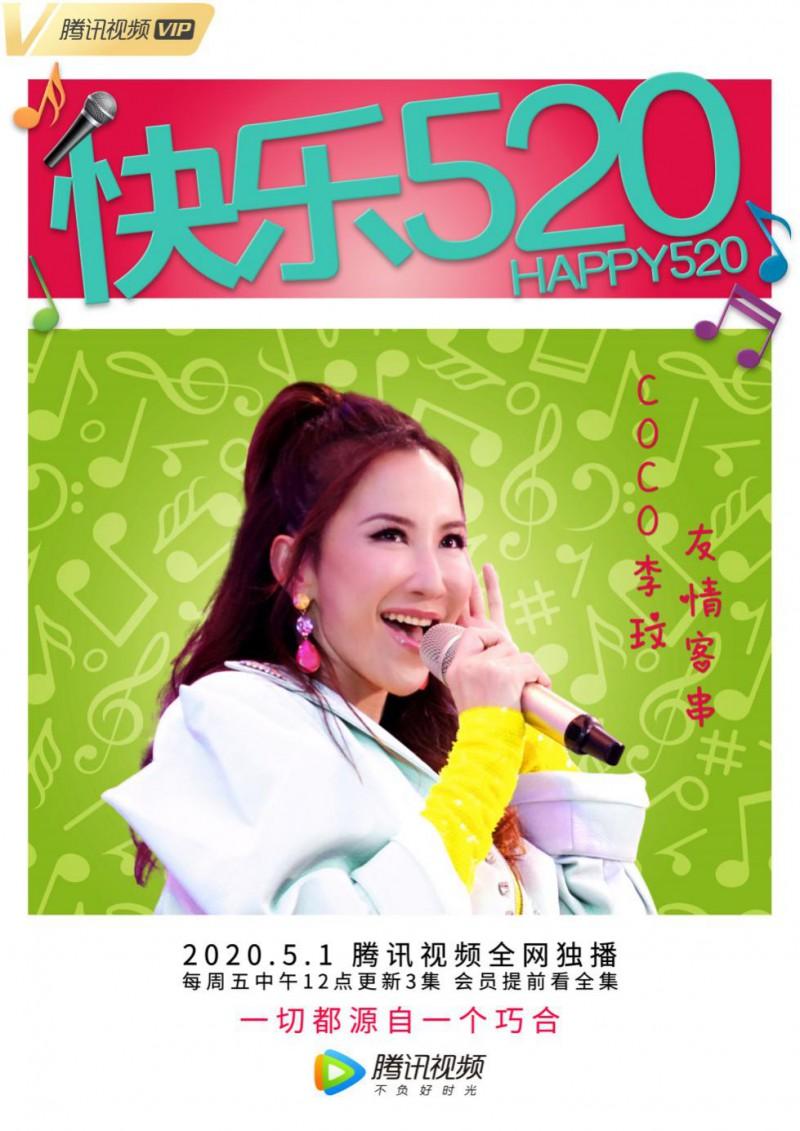 【美天棋牌】CoCo李玟助阵网剧《快乐520》  与二姐李思林超合拍