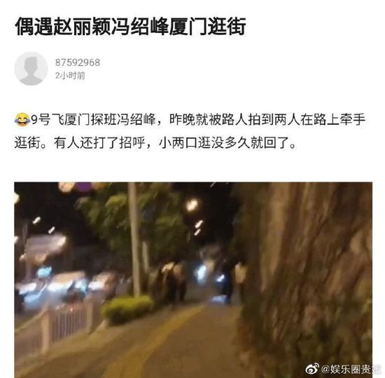【美天棋牌】赵丽颖冯绍峰牵手逛街 小夫妻甜度爆表