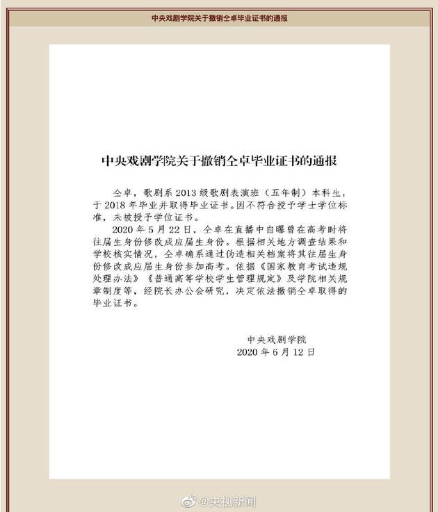 【美天棋牌】中戏撤销仝卓毕业证书 其继父也被撤职