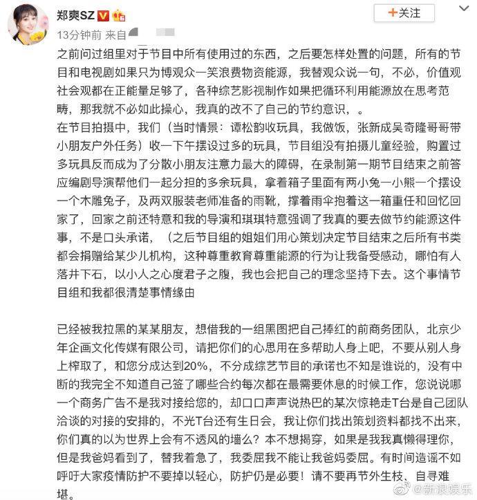 【美天棋牌】郑爽转卖节目道具引发热议 回应称为了节约能源