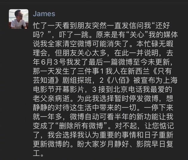 【美天棋牌】王中磊回应清空微博传言:自动可看半年,并非删除微博