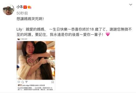 【美天棋牌】女儿为小S庆生 母女俩拥抱哭泣太感人