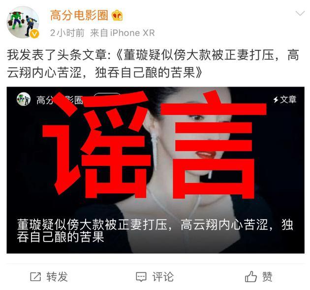 【美天棋牌】董璇否认傍大款 :纯属造谣,已取证交给律师处理!
