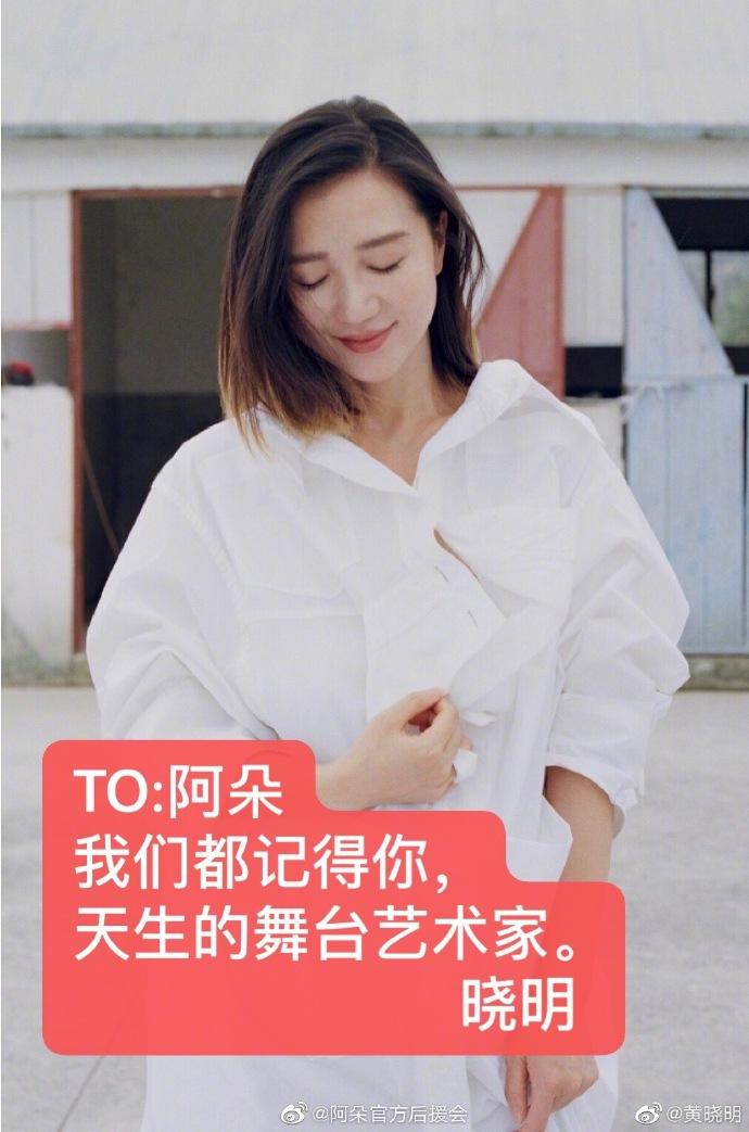 【美天棋牌】黄晓明端水大师!为30为姐姐写祝福语打call