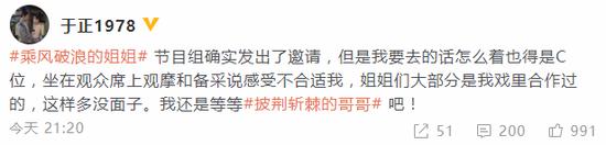 【美天棋牌】网曝于正加盟《乘风破浪的姐姐》 本尊回应:去的话得C位